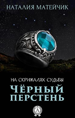 Наталия Матейчик - Черный перстень