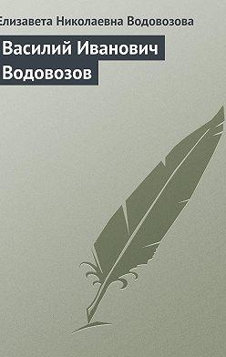 Елизавета Водовозова - Василий Иванович Водовозов