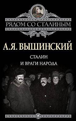 Андрей Вышинский - Сталин и враги народа