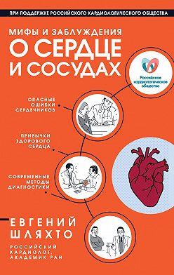 Евгений Шляхто - Мифы и заблуждения о сердце и сосудах