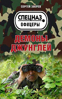 Сергей Зверев - Демоны джунглей
