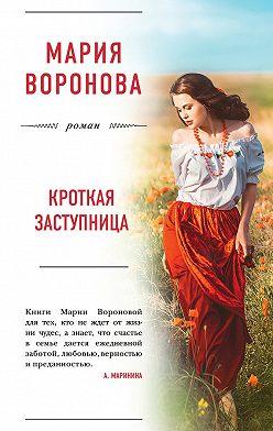 Мария Воронова - Кроткая заступница