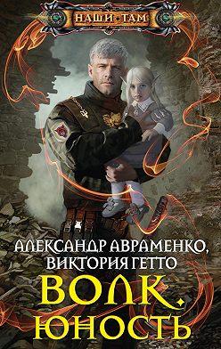 Александр Авраменко - Волк. Юность