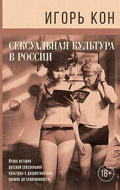 Игорь Кон - Сексуальная культура в России