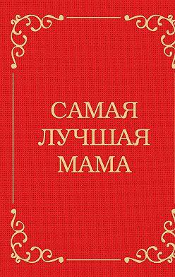 Дарья Крашенинникова - Самая лучшая мама