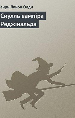 Генри Олди - Снулль вампіра Реджінальда