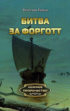 Вячеслав Кумин - Битва за Форготт