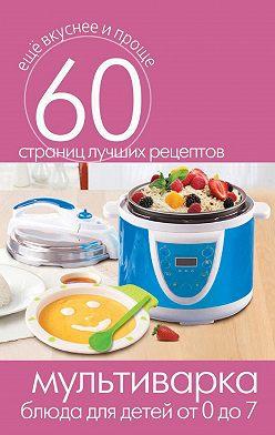Неустановленный автор - Мультиварка. Блюда для детей от 0 до 7 лет