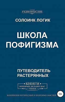 Солоинк Логик - Школа пофигизма