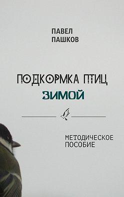 Павел Пашков - Подкормка птиц зимой