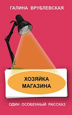 Галина Врублевская - Хозяйка магазина