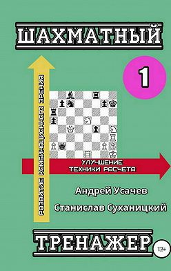 Андрей Усачев - Шахматный тренажер – 1