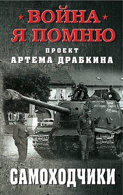 Сборник - Самоходчики