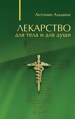 Антонио Альцина - Лекарство для тела и для души (сборник)
