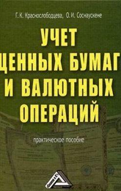 Ольга Соснаускене - Учет ценных бумаг и валютных операций