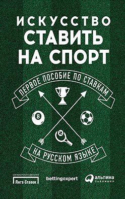 Стивен Харрис - Искусство ставить на спорт. Первое пособие по ставкам на русском языке