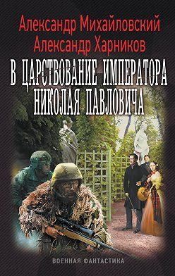 Александр Михайловский - В царствование императора Николая Павловича
