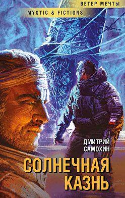 Дмитрий Самохин - Солнечная Казнь