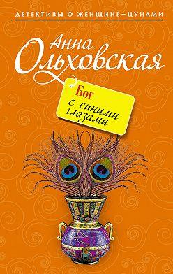 Анна Ольховская - Бог с синими глазами