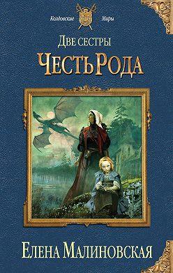 Елена Малиновская - Две сестры. Честь рода