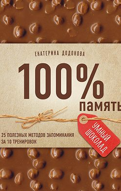 Екатерина Додонова - 100% память. 25 полезных методов запоминания за 10 тренировок
