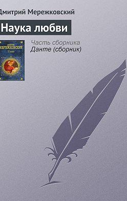 Дмитрий Мережковский - Наука любви