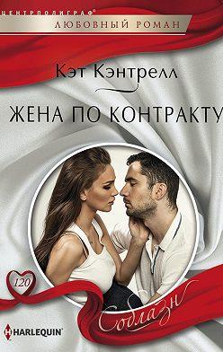Кэт Кэнтрелл - Жена по контракту