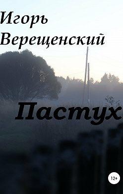 Игорь Верещенский - Пастух