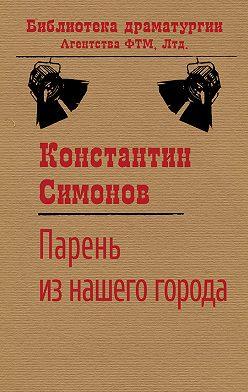 Константин Симонов - Парень изнашего города
