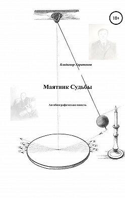 Владимир Харитонов - Маятник Судьбы