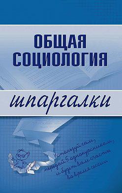 Марина Горбунова - Общая социология