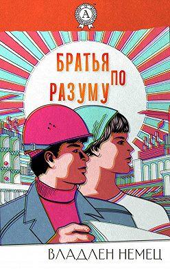 Владлен Немец - Братья по разуму