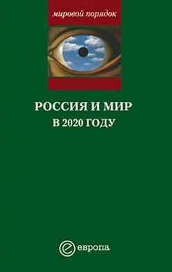 Александр Шубин - Россия и мир в 2020 году