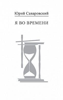 Юрий Саваровский - Я во времени