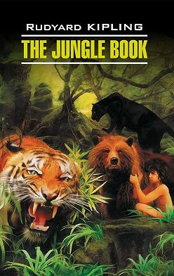 Rudyard Joseph Kipling - The Jungle Book / Книга джунглей. Книга для чтения на английском языке