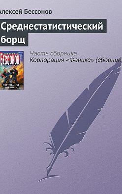 Алексей Бессонов - Среднестатистический борщ