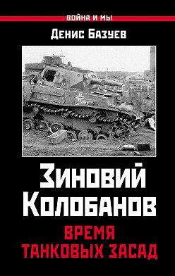 Денис Базуев - Зиновий Колобанов. Время танковых засад