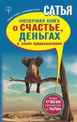 Сатья Дас - #Нескучная книга о счастье, деньгах и своем предназначении