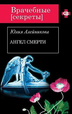 Юлия Алейникова - Ангел Смерти
