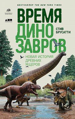Стив Брусатти - Время динозавров