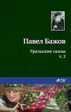 Павел Бажов - Уральские сказы – II