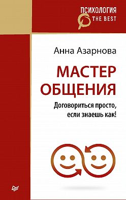 Анна Азарнова - Мастер общения. Договориться просто, если знаешь как!