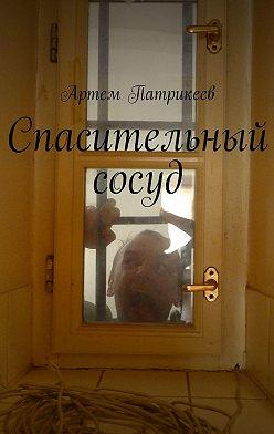 Артем Патрикеев - Спасительный сосуд