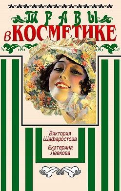 Виктория Шафаростова - Травы в косметике. Пособие для женщин по уходу за собой в домашних условиях