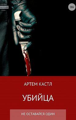 Артем Кастл - Убийца