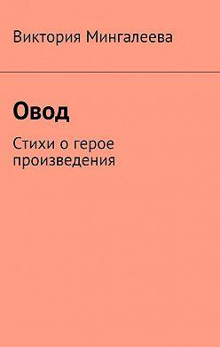 Виктория Мингалеева - Овод. Стихи о герое произведения