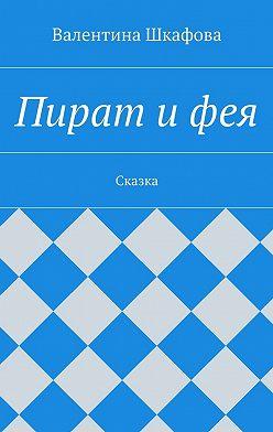 Валентина Шкафова - Пират ифея
