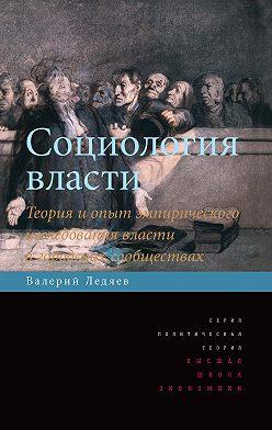 Валерий Ледяев - Социология власти. Теория и опыт эмпирического исследования власти в городских сообществах