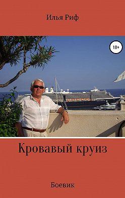 Илья Риф - Кровавый круиз