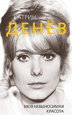 Елизавета Бута - Катрин Денёв. Моя невыносимая красота